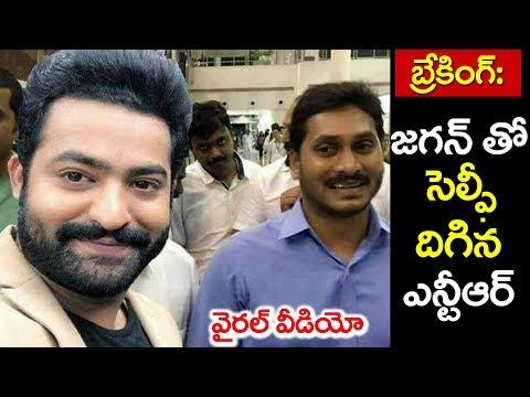 జగన్ తో సెల్ఫీ దిగిన జూ ఎన్టీఆర్ | Jr NTR with YS Jagan | Telugu News #9RosesMedia