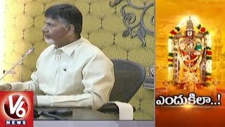 TTD Backs On Ban Of Tirumala Darshan | CM Chandrababu Review Meet With TTD
