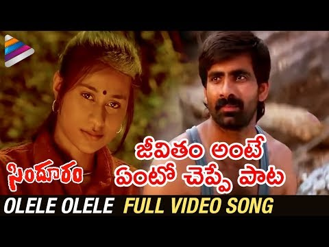 Ravi Teja Best Songs | Olele Olele Full Video Song | Sindooram Telugu Movie Songs | Sanghavi