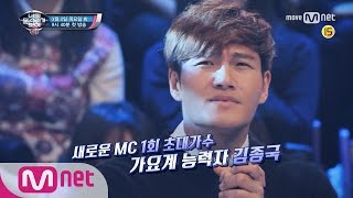 I Can See Your Voice 4 [예고]김종국, 너의 목소리가..안보여!!! 170302 EP.1