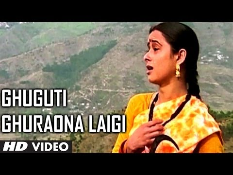 Ghuguti Ghuraona Laigi - Garhwali Video Song Meena Rana - Chali Bhai Motar Chali video
