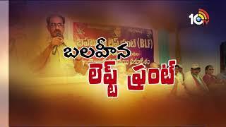 బలహీన లెఫ్ట్ ఫ్రంట్..| Face To Face With BLF Convenor Tammineni Veerabhadram On TS Election Results