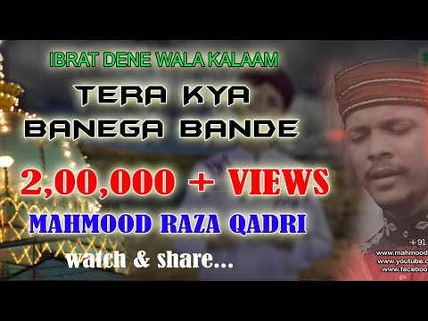 Tera Kya Banega Bande Tu Soch Aakhirat Ki Awesome Mahmood Raza Qadri 2014 New Kalaam video