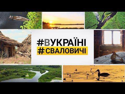 Сваловичі – село вдів   #ВУКРАЇНІ