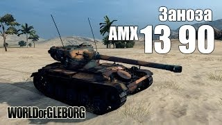 World of Gleborg. AMX 13 90 - Заноза