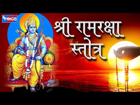Shree Ram Raksha Stotra By Sadhna Sargam With English Lyrics...