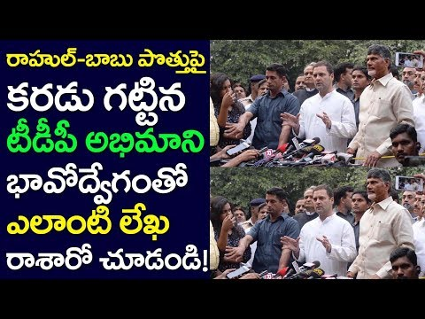 TDP, Sr NTR Fan Letter On CM Chandrababu Congress Alliance