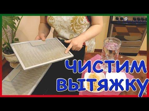 Как почистить вытяжку от жира. Как очистить кухонную вытяжку без химии! Кухонная вытяжка.