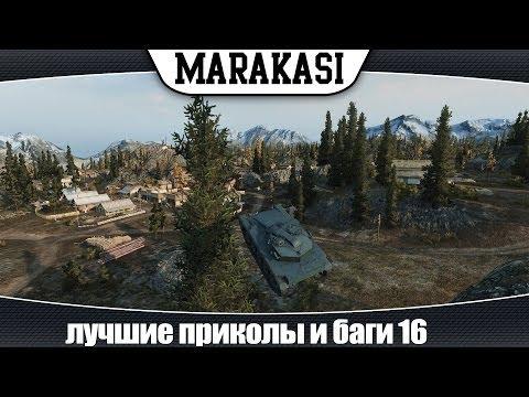 смешные моменты World of Tanks приколы и баги #16