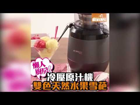 《新假期週刊》特別推介:冷壓原汁機(JUS-102)