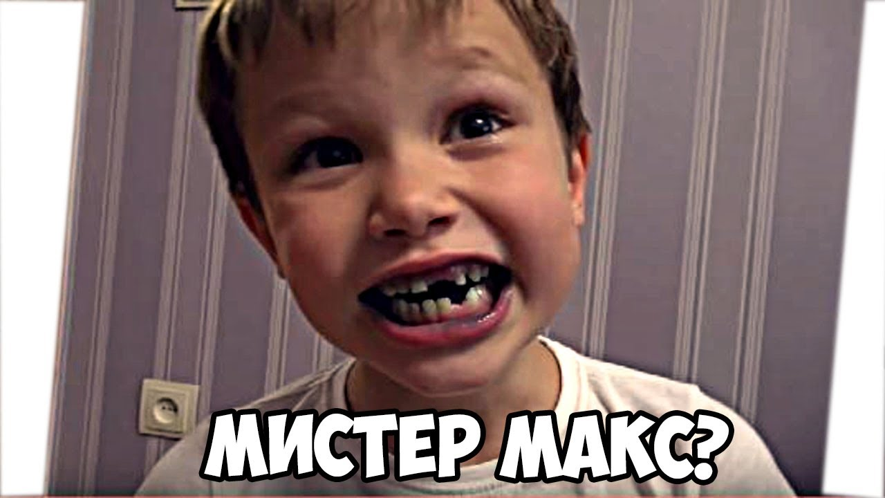 Мистер Макс RYTP / ПУП / РИТП / РУТП | Mister Max