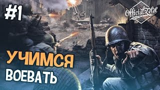 Call of Duty прохождение на русском - Часть 1 -  Ностальгия-Плей с Zelel'ом