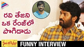 Kalyan Krishna Praises Ravi Teja | #NelaTicket Movie Interview | Malvika Sharma | Telugu FilmNagar