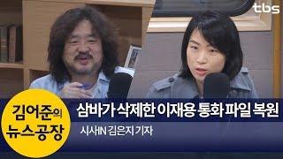 삼바가 삭제한 이재용 통화 파일 복원 (김은지) | 김어준의 뉴스공장