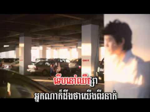 Neak Na Kor Dirng Tha Yeung Thloip Songsa Nirng Knea