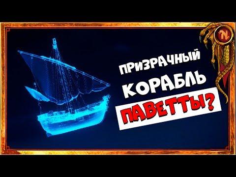 Ведьмак 3: Призрачный корабль Паветты