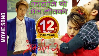 Kahani Yo Prem Geetko - PREM GEET 2 Nepali Movie Song 2017 Ft. Pradeep Khadka, Aaslesha Thakuri