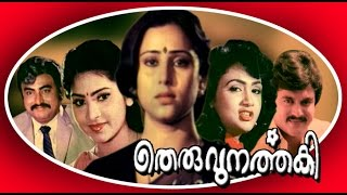 Theruvunarthaki a superhit malayalam movie by Anuradha.Directed by N Shankaran Nair,Produced by S Kumar in 1988 in the Banner Sastha Productions.Starring by ...