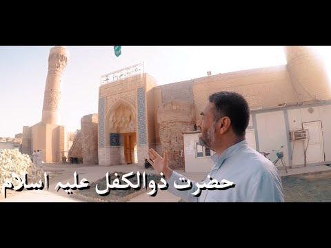 Spiritual Journey | EP25 | Hazrat Zul-Kifl | Iraq | Maulana Syed Ali Raza Rizvi