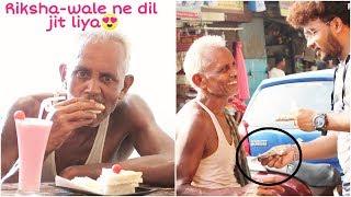 Honesty Test Of a RIKSHA-WALA (रिक्शावाला )   Heart Melting Social Experiment in India FunkyTv