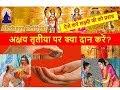 Akshaya Tritiya 2018, अक्षय तृतीया पर क्या दान करें, Puja & Importance, Donation on Akha Teej MP3