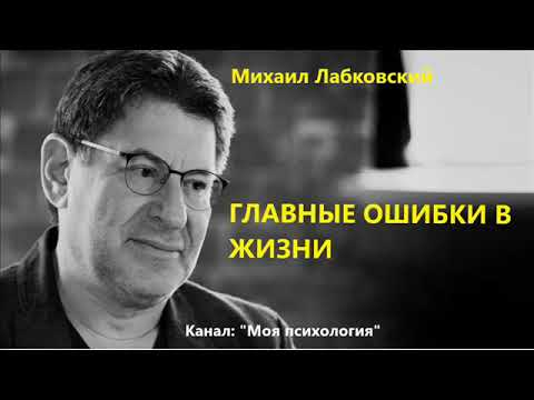 Михаил Лабковский Главные ошибки в жизни. Ответы на вопросы