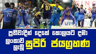 Sri Lanka's superb victories over the rivals