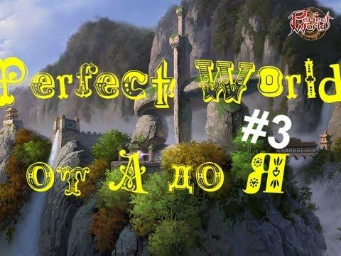 """Perfect World от """"А"""" до""""Я"""".Выпуск 3 (Квест древние сокровища)"""