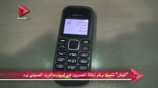 """""""الوطن"""" تتصل برقم إغاثة المصريين في ليبيا.. والبريد الصوتي يرد"""
