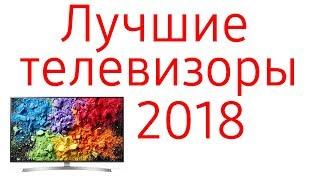 Лучшие телевизоры 2018 года! ТОП 15 по рейтингу от бюджетных до флагманских.