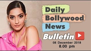 Bollywood News in Hindi | Bollywood News in Hindi Today | Sonam Kapoor | 08 December 2018 | 8:00 PM