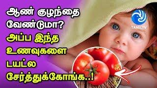 ஆண் குழந்தை வேண்டுமா? அப்ப இந்த உணவுகளை டயட்ல சேர்த்துக்கோங்க… – Tamil TV