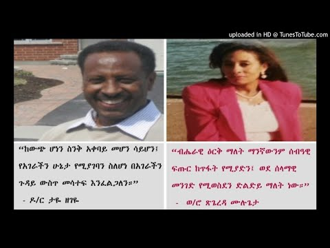 Interview With Dr Taye Zegeye And Tsigereda Mulugeta - SBS Amharic
