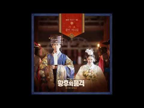 [ 1시간/1 Hour ] 황후의 품격 OST Part2 가호(Gaho) - 끝이 아니길 (Not Over)  The Last Empress Soundtrack Part2