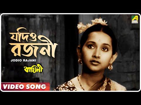 Jodio Rajani Pohalo | Baghini | Bengali Movie Song | Lata Mangeshkar