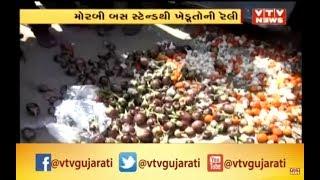 Morbi: ગુજરાત સરકાર સામે ખેડુતો રસ્તા પર, શાકભાજી ફેંકીને નોંધાવ્યો વિરોધ | Vtv News