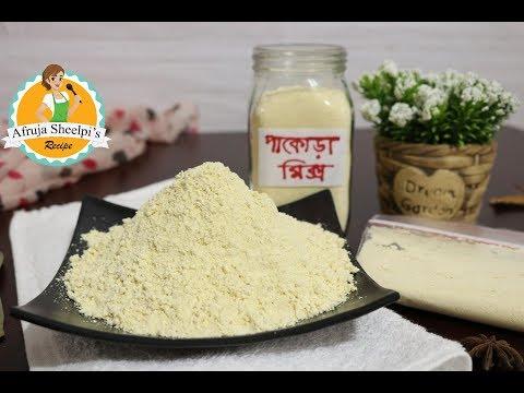 ইন্সট্যান্ট পাকোড়া মিক্স (সংরক্ষণ পদ্ধতিসহ)|Pakora Ready Mix | Pakora Mix Recipe| Instant Pakora Mix