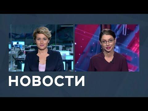 Новости от 17.08.2018 с Еленой Светиковой и Лизой Каймин