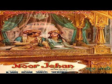 NOOR JEHAN - Meena Kumari, Pradip Kumar