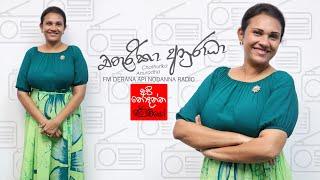 Chathurika Anuradha FM Derana Api Nodanna Radio