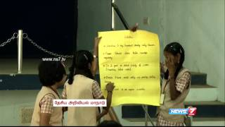 Trichy Science exhibition - NEWS 7 TAMIL
