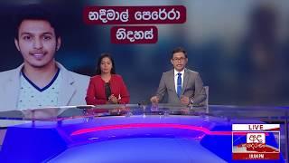 Ada Derana Late Night News Bulletin 10.00 pm - 2019.03.27