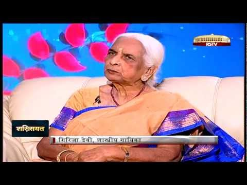 Shakhsiyat with Girija Devi