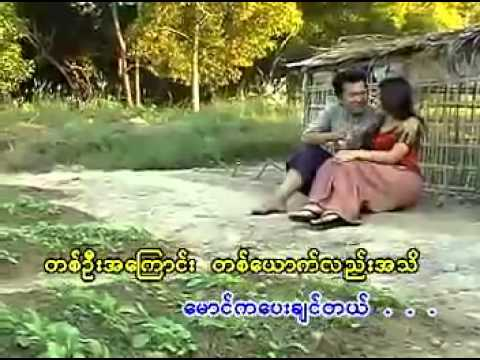 Chit Loon Lo  Par   Aung Thu  Song video