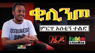 ETHIOPIA: ዜዶ-ቂሊንጦ-ምርጥ አስቂኝ ቀልድ-NEW Ethiopian very funny comedy zedo kilinto
