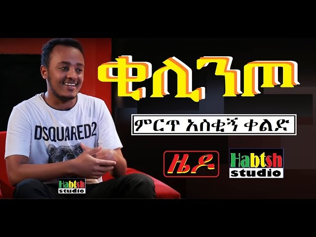 "New Ethiopian Very Funny Comedy By Comedian zedo ""kilinto"""