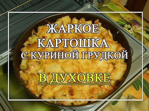 Жаркое из картошки с куриной грудкой. ПРОСТО и ВКУСНО!