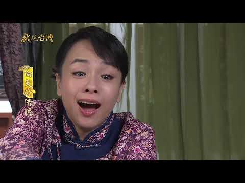 台劇-戲說台灣-向天公借膽-EP 05