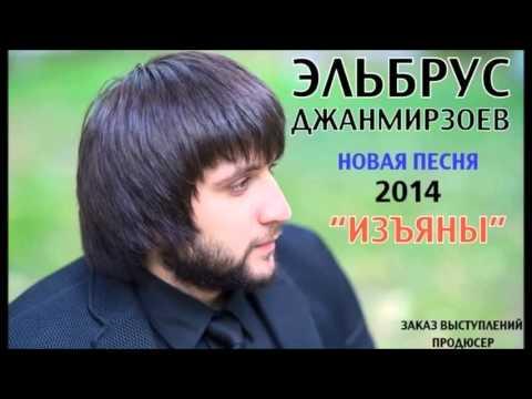 Эльбрус Джанмирзоев – Изъяны