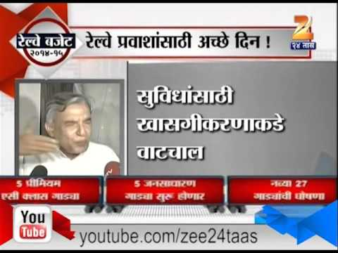 Pawan Kumar Bansal On Rail Budget 2014